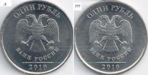 1рубль2010-18.JPG